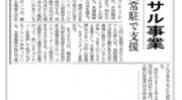 文書管理コンサル事業の新聞掲載記事